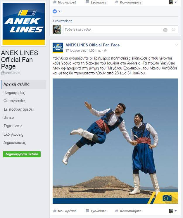 """ANEK LINES"""